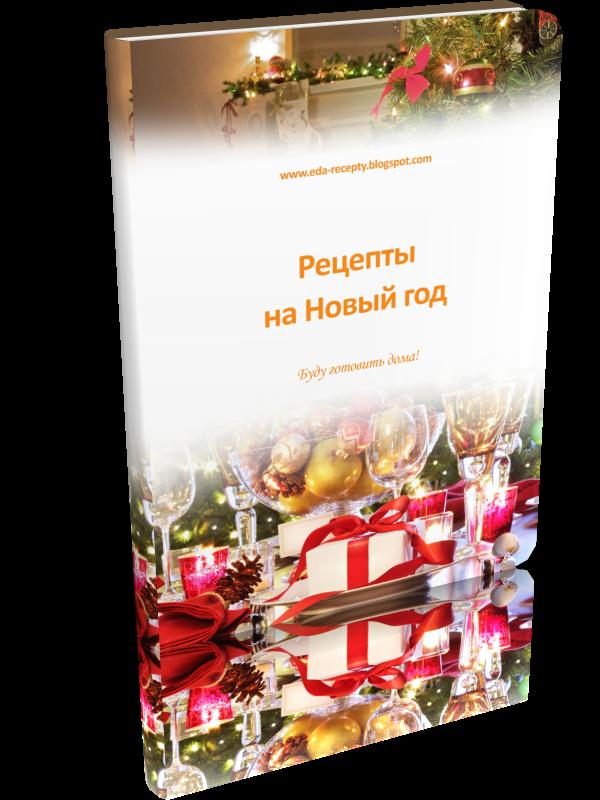 """Книга """"Рецепты на Новый год"""""""