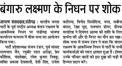 बंगारू लक्ष्मण के निधन पर चंडीगढ़ भाजपा कार्यालय में शोक सभा का आयोजन किया गया। इसमें पूर्व सांसद सत्य पाल जैन व अन्य नेता भी मौजूद थे।