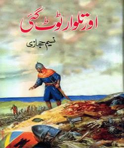 Aur Talwaar Toot Gai (urdu novel) by Naseem Hijazi
