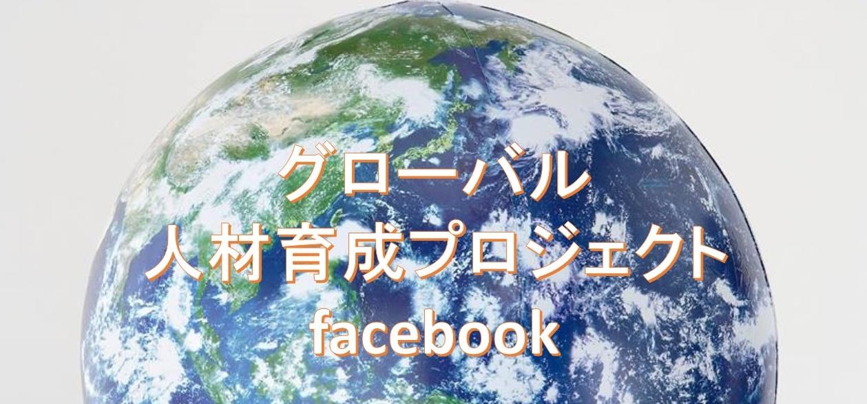 グローバル人材育成プロジェクト