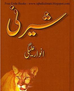 Sherni By Anwar Aligi