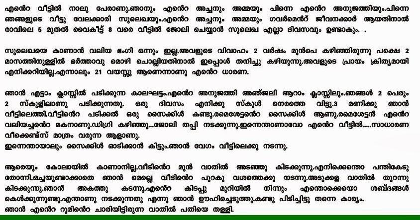 NEW KOCHUPUSTHAKAM Supper Kambi kathakal PDF Collection