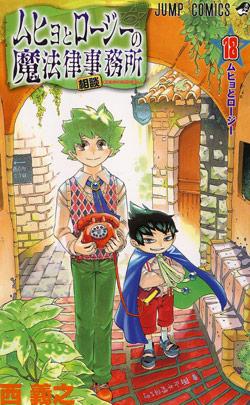 ムヒョとロージーの魔法律相談事務所 第01-18巻