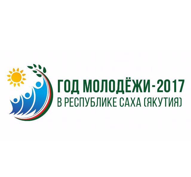 ГОД МОЛОДЕЖИ-2017