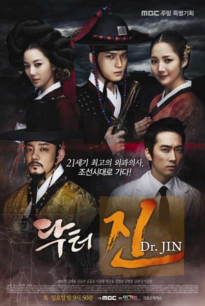 TIME SLIP DR JIN (2012)