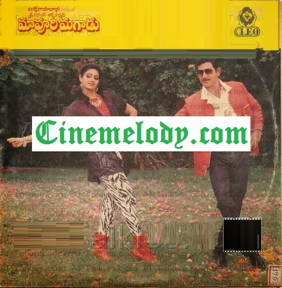 Maa Voori Magadu  Telugu Mp3 Songs Free  Download  1987