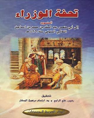 تحفة الوزراء ـ لأبي منصور الثعالبي