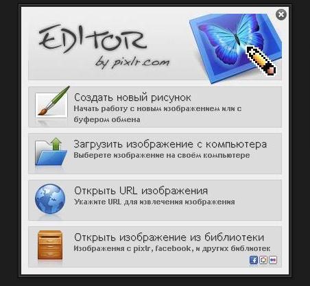 Онлайн Фотошоп - Online Photoshop