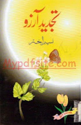 Tajdeed e Arzoo By Naseem Akhtar