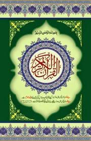 Al Quran-Ul-Kareem Complete