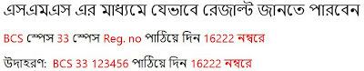 33 BCS Result Via SMS