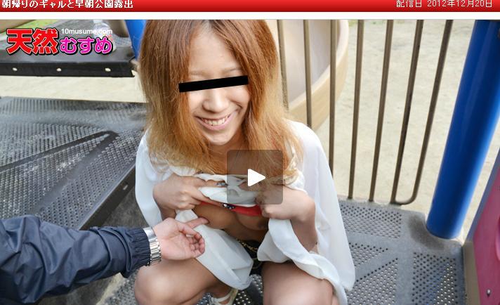 top Gh0musumep 2012-12-20 朝帰りのギャルと早朝公園露出 花田亮子 [85P15.5MB] 501d