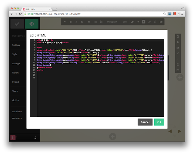 Slides 編輯 HTML 程式碼