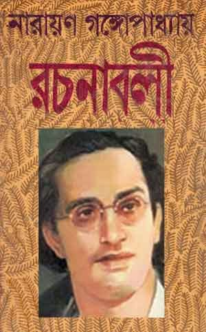shibram chakraborty rachana samagra pdf free