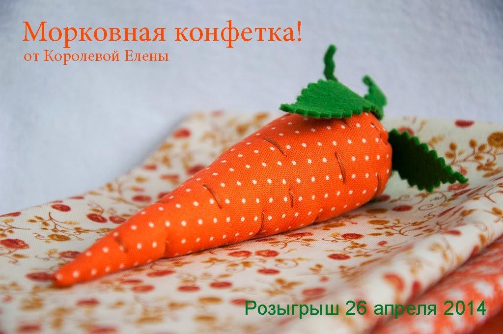 Морковная конфета и я ее выиграла!!!