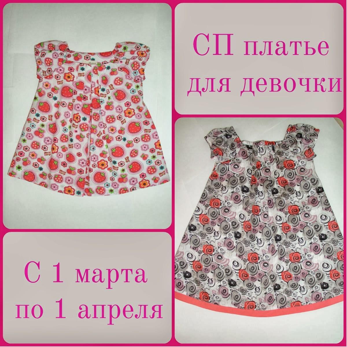 СП Платье для девочки