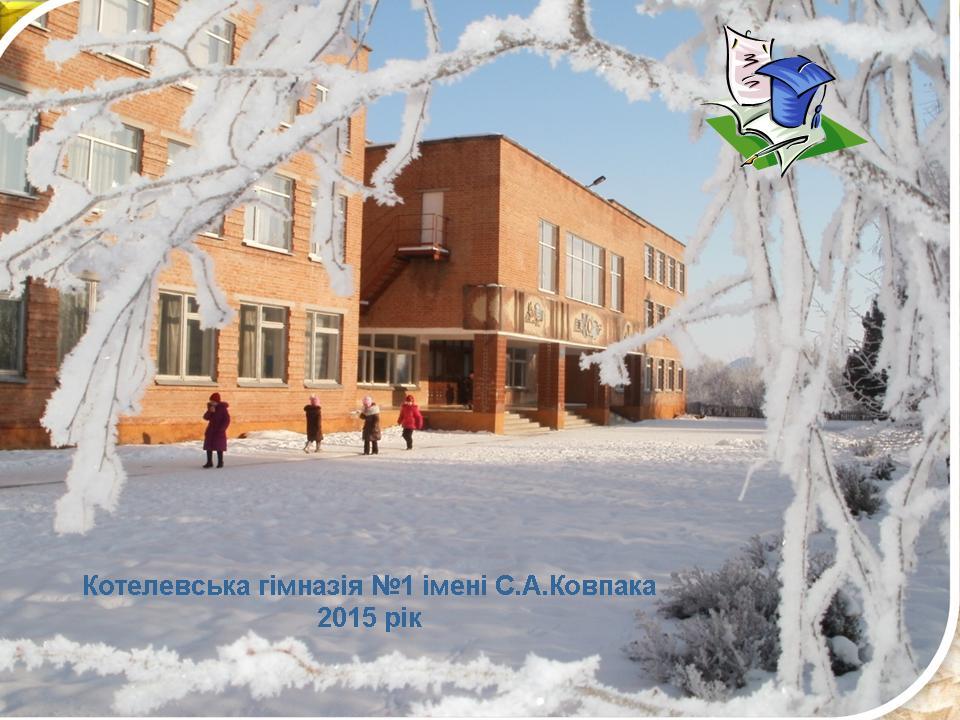 Котелевська гімназія №1 імені С.А.Ковпака