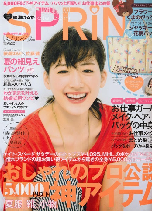 SPRiNG (スプリング) July 2013 Haruka Ayase 綾瀬はるか