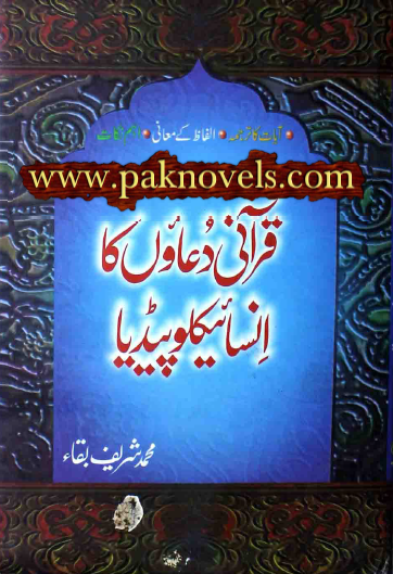 Qurani Duaon Ka incyclopedia