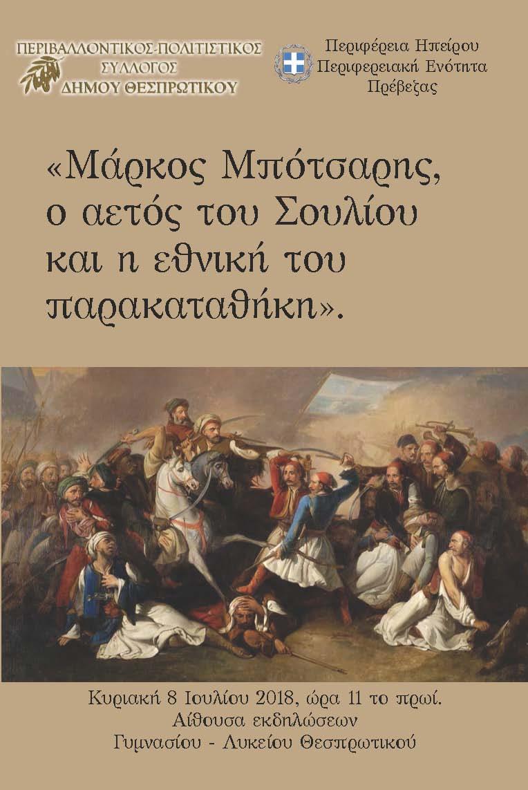 «Μάρκος Μπότσαρης, ο αετός του Σουλίου και η εθνική του παρακαταθήκη»