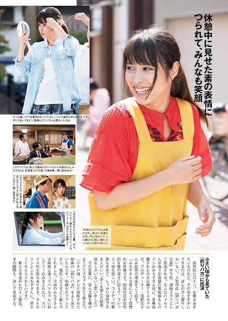 Hirose Alice 広瀬アリス Weekly Playboy 週刊プレイボーイ No 44 2015 Pics 2