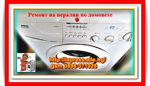 сервиз перални, центрофуга, филтър, маншон, люк