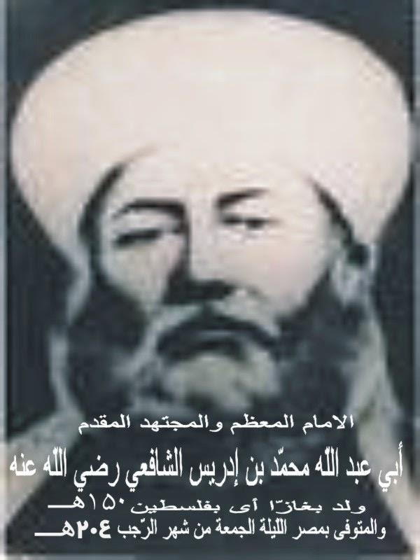 Ketika Imam Syafi'i Sholat Subuh di Masjid Imam Abu Hanifah