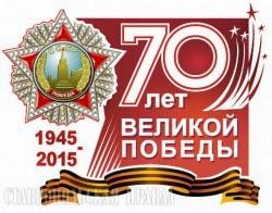 70 лет ВЕЛИКОЙ ПОБЕДЫ