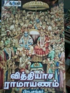 Vithiyaasa Ramaayanam by Prabu Shankar