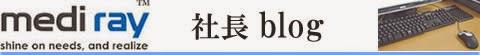 mediray社長blog