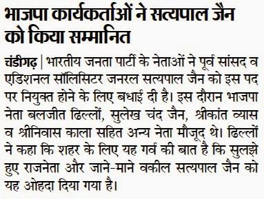 भाजपा कार्यकर्ताओं ने सत्य पाल जैन को किया सम्मानित
