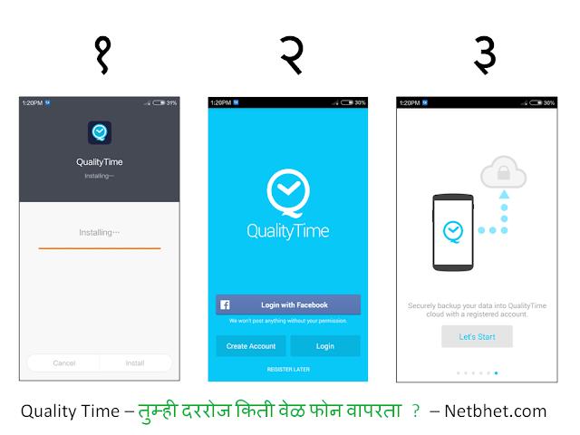 Quality Time – तुम्ही दररोज किती वेळ फोन वापरता?