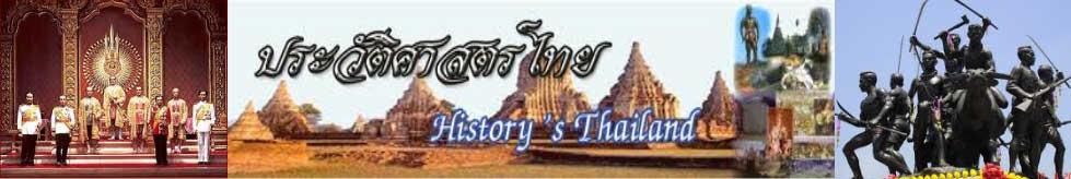 วิชาประวัติศาสตร์ ส 32103