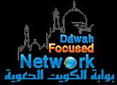 بوابة الكويت الدعوية