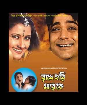 Rakhe Hari Mare Ke (2003)