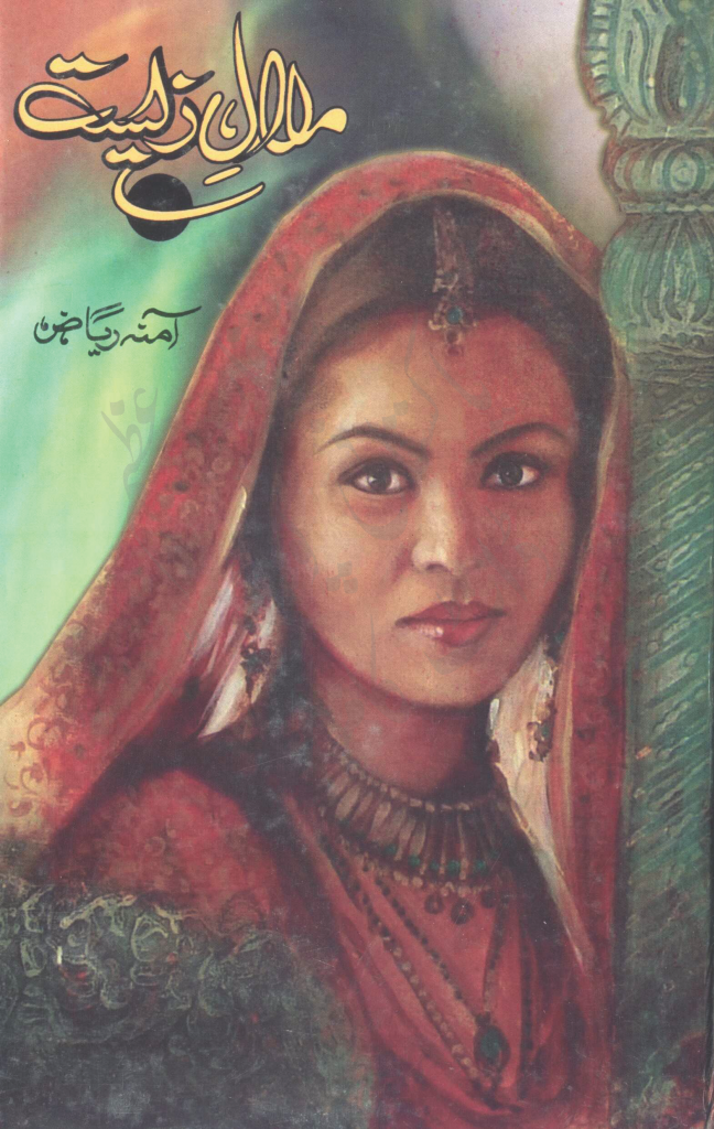 Free download Malal e zeest novel by Amna Riaz pdf, online reading