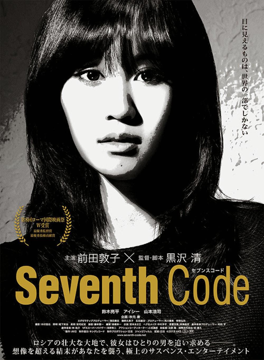 前田敦子 セブンスコード 歌詞 Maeda Atsuko Seventh Code lyrics