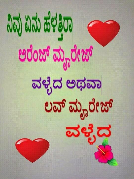 love sms kannada search results calendar 2015