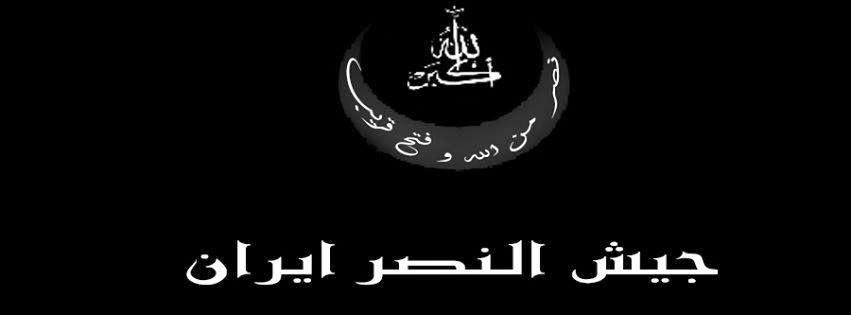 پرچم سازمان مقاومت مردمی جیش النصر ایران