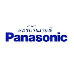 ราคาแอร์บ้าน Panasonic