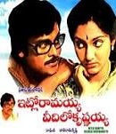 Intlo Ramayya Veedilo Krishnayya telugu Movie