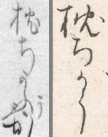 曽良本16a.04(枕ちかう)、芭蕉自筆本13a.05(枕ちかう)