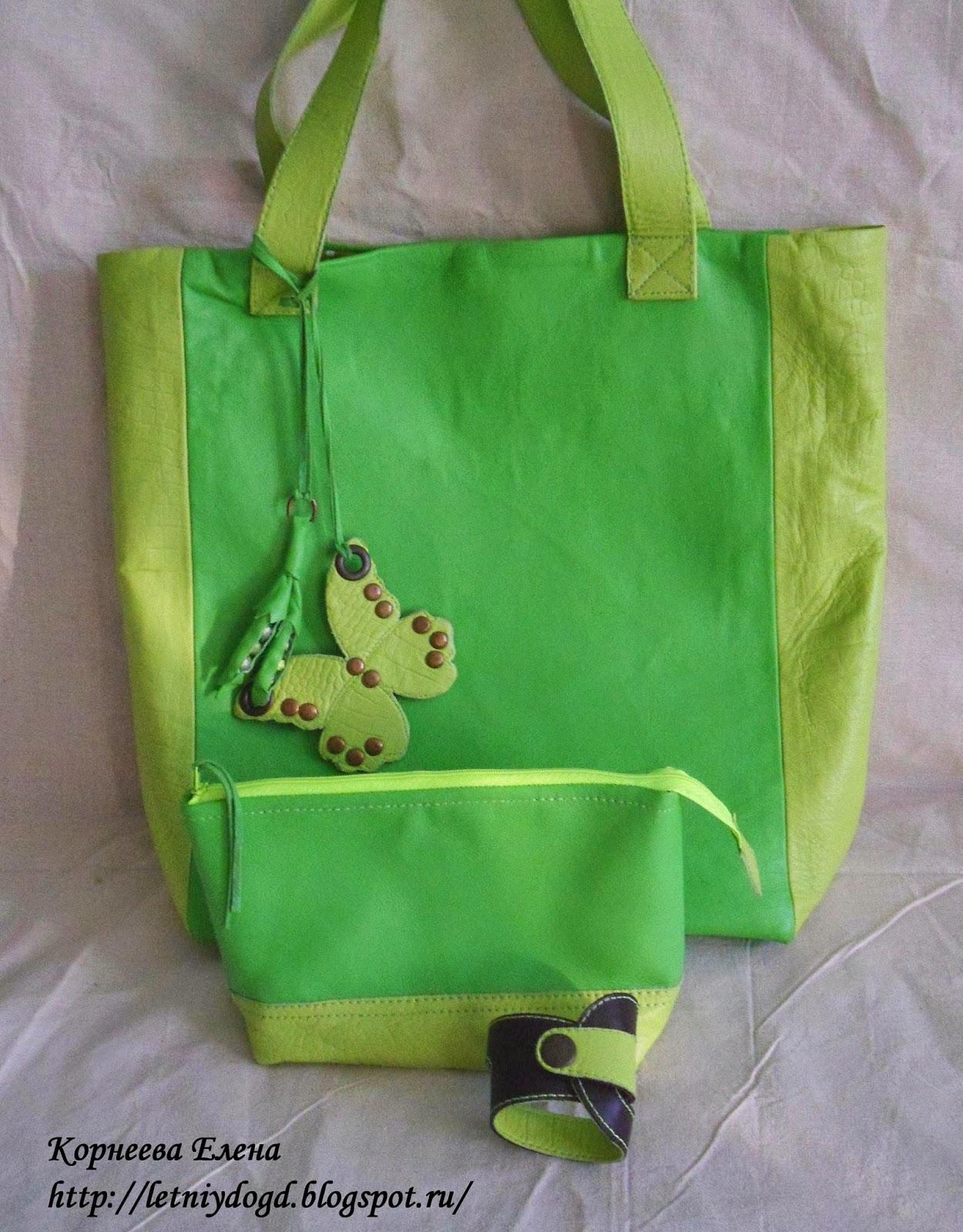сумка-пакет косметичка и браслет из кожи