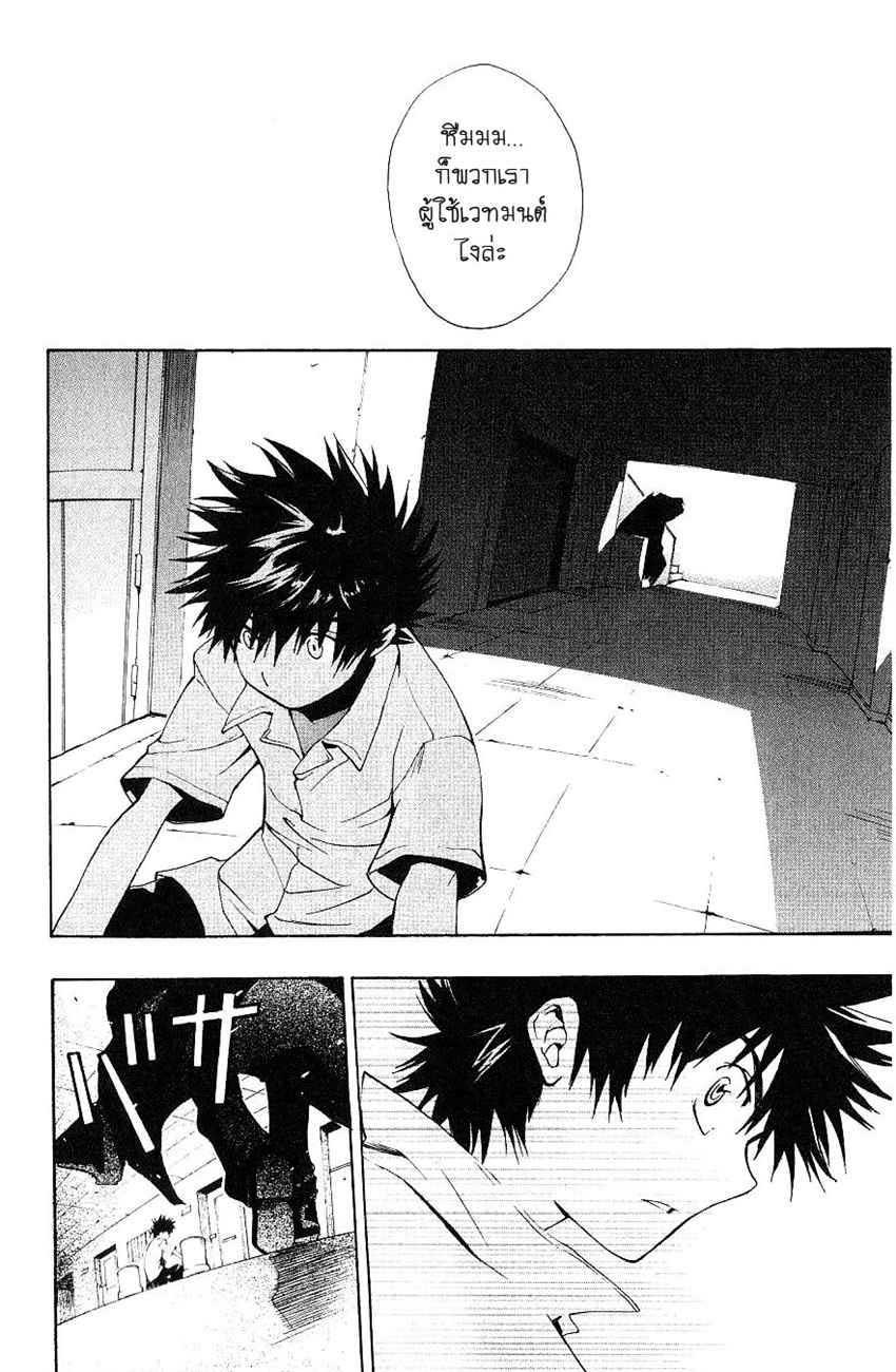 อ่านการ์ตูน To aru Wasurerareta Ai no Index to Touma 3 ภาพที่ 21