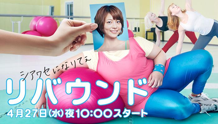 Rebound - Aibu Saki as Nobuko Ohba