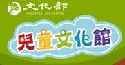兒童文化館