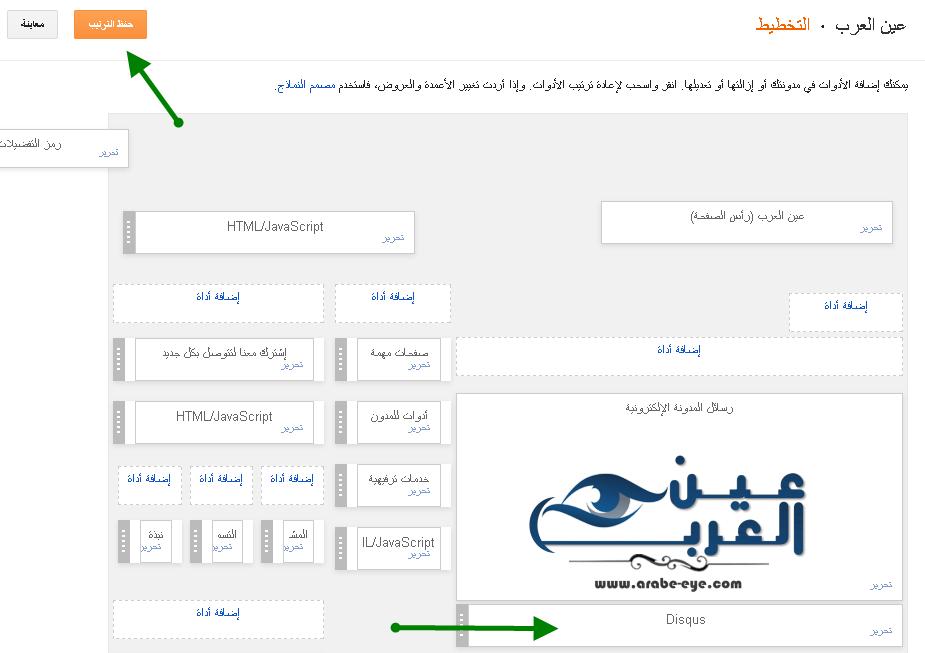طريقة فعالة لتركيب صندوق تعليقات ديسكوس لمدونة بلوجر