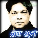 गज़ल - प्राण शर्मा pran sharma ghazal