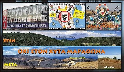 ΧΥΤΑ ΓΡΑΜΜΑΤΙΚΟΥ