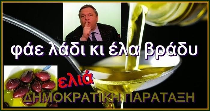 ΦΑΕ ΛΑΔΙ ΚΙ ΕΛΑ ΒΡΑΔΥ